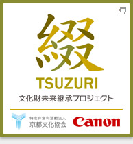 TSUZURI project