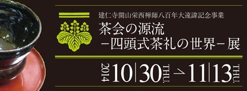 建仁寺 栄西禅師八百年大遠諱記念事業 茶会の源流 四頭式茶礼の世界 展