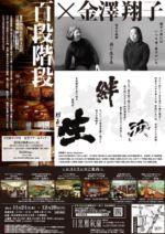 目黒雅叙園 金澤翔子展 京都文化協会