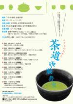 京都 文化講座 子供 茶道 京都文化協会